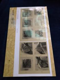 中国书法基础教程 新书谱:篆刻