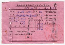 房屋水电专题---50年代发票单据-----1958年12月公私合营芜湖市明远电厂