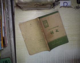 广东省1979年高考复习资料 语文` 。