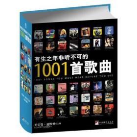 正版新书/  有生之年非听不可的1001首歌曲