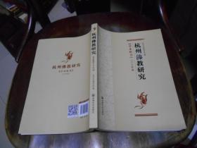 杭州佛教研究【学术辑刊】2014年卷