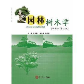 园林树木学(华南本 第3版)