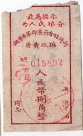 60年代发票单据------1969年湘潭革委会招待所