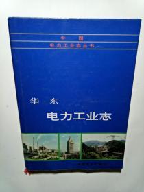 華東電力工業志