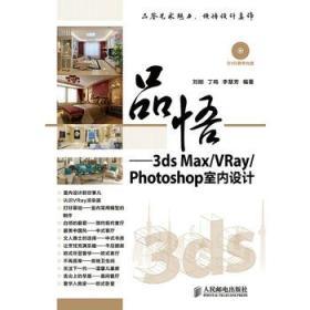 品悟--3ds Max\\VRay\\Photoshop室内 正版 刘刚,丁鸣,李慧芳著  9787115357892