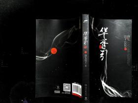 华胥引(上册):2012新版