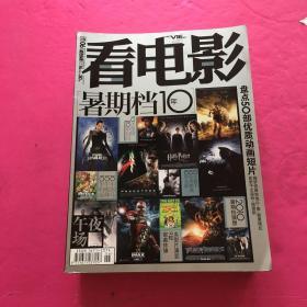 看电影 午夜场 2010【1.2.3.4.5.6.7.8.9.10.11.12.】12册合售【无海报】书角有一点磨损