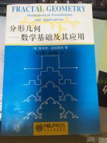 分形几何:数学基础及其应用