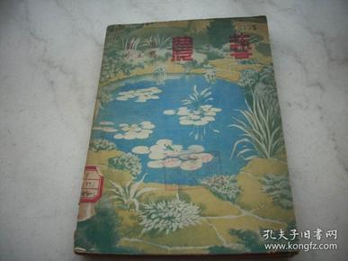 民国37年-科学画报编辑部出版【农艺】图文并茂,内容丰富!