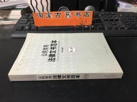 公民常用法律文书范本 第三版