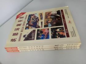 洪恩环境英语中级篇(4、5、6)全三册(附光盘5张)