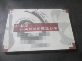 21世纪:东亚文化与国际社会