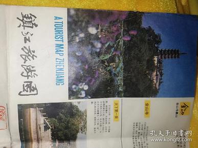 镇江旅游图(1988年一版一印)