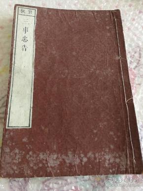 官板《三事忠告》1册全 1851年 和刻本