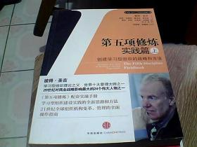第五项修炼 实践篇(上):创建学习型组织的战略和方法