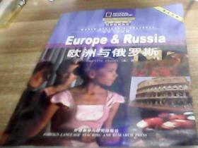 欧洲与俄罗斯