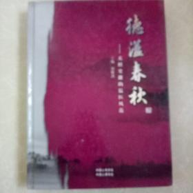 德溢春秋——光照史册的儒医风范