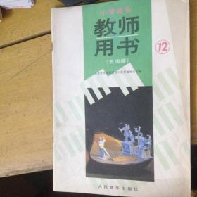 小学音乐教师用书(五线谱)12
