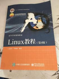 Linux教程(第4版)