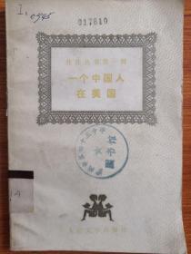 佳作丛书 第一辑:一个中国人在美国