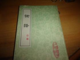 词谱 --- 中国书店影印本--存4册--三/四/五/七--非馆书,品如图
