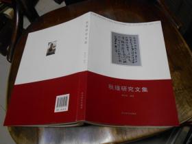 秋瑾研究文集
