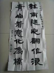 钱志刚:书法:毛泽东诗句(带信封)