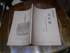 嘉兴文史 总第77辑:发祥地---嘉兴及浙江辛亥革命研究的新视角