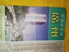 广州交通游览图(1991年一版一印)