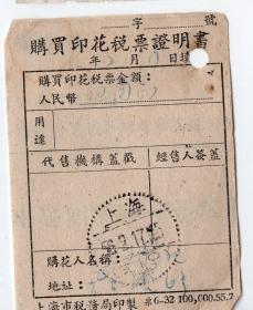 新中国印花税缴款书----1956年上海购买印花税票证明书