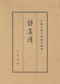 诗集传  (典藏本 中国古典文学基本丛书 32开精装 全一册)