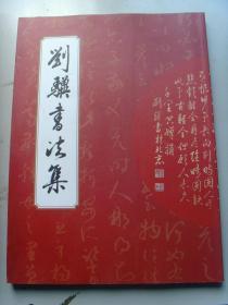 刘骥:《刘骥书法集》(补图)