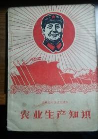 吉林省中学试用课本【 农业生产知识】D1