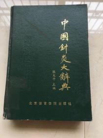 中國針灸大辭典 16開精裝