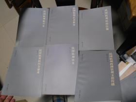 民国杭州研究丛书 第二辑--民国杭州艺术教育、民国杭州西湖景观文化传播、民国杭州饮食、民国杭州民间金融业、民国杭州民间信仰、民国杭州航空史(全六册合售)