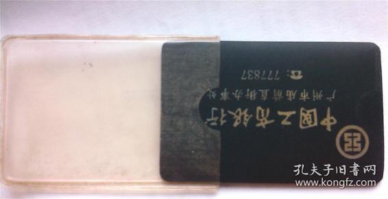 广州 中国工商银行 磁性电话记事簿(带厘米尺子和年历卡 风琴式)