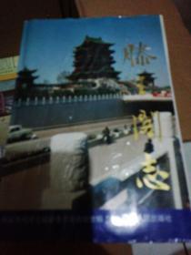 滕王阁志【1993年一版一印1000册著名教授陈明松藏书】