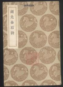 丛书集成初编《湖北金石诗》民国25年初版