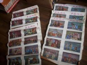 中州书画社1982年1印-杨永明摄《罗通扫北》年画2开!一套是2条屏!共三套合售!品如图