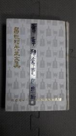 吕晚村先生文集 国立台湾大学藏本 精装