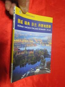 挪威.瑞典.芬兰.丹麦地图册  ——世界分国系列地图册