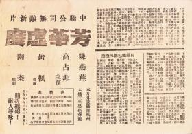 陈燕燕/高占非/郑重主演    岳枫导演