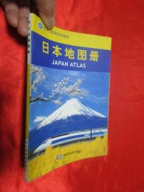 日本地图册   ——世界分国系列地图册