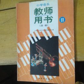 小学音乐教师用书(简谱)11