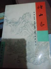 恒山志【1986年一版一印1950册】