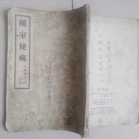 兰室秘藏(中医书)(1957年北京初版)