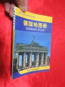 德国地图册  ——世界分国系列地图册