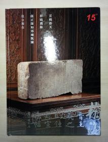 北京翰海15周年 2009秋 《宣示表》 宋贾似道刻本原石拍卖图录(文物局撤拍图录 印量极少)