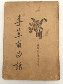 李笠翁曲话 (1934年出版)