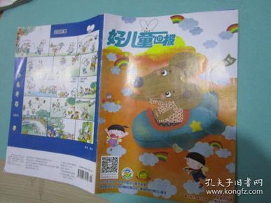 好儿童画报,儿童版,2015年6月刊